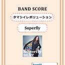 Superfly (スーパーフライ)    /  タマシイレボリューション    バンド・スコア (TAB譜) 楽譜