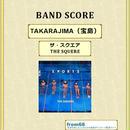 ザ・スクエア(THE SQUERE)  「TAKARAJIMA (宝島)」 バンド・スコア(TAB譜)
