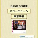 東京事変   /  キラーチューン バンド・スコア(TAB譜)  楽譜