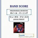 ジューダス・プリースト(JUDAS PRIEST) / ホイール・バーニング(FREEWHEEL BURNING) バンド・スコア(TAB譜) 楽譜