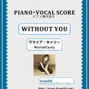 WITHOUT YOU (ウィズアウト・ユー) / マライア・キャリー(MariahCarey) ピアノ弾き語り 楽譜