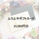 ふうふやギフトカード25,000円分