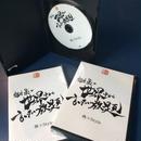 福井豪の『世界中から言いたい放題!』DVD