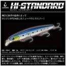 【ルアー】 ロンジン ハイスタンダード 120mm