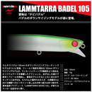 【ルアー】 アピア ラムタラ バデル 105