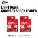 【ショックリーダー】 ティクト ライトゲーム コンパクト ショックリーダー