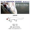 【ルアー】 コアマン VJ-16 バイブレーションジグヘッド 16g