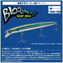 【ルアー】 ブルーブルー ブローウィン 165F Slim