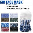 【フェイスマスク】 ブルーブルー フェイスマスク