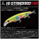 【ルアー】 ロンジン ハイスタンダード 150mm