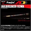 【ロッド】 アピア 風神AD ジェイルブレイカー 92MX