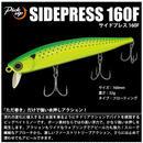 【ルアー】 ピックアップ サイドプレス 160F 一般カラー