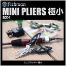 【プライヤー】 フィッシュマン ミニプライヤー 極小 ACC-1