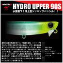 【ルアー】 アピア ハイドロアッパー 90S
