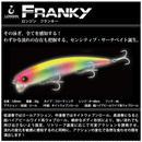 【ルアー】 ロンジン フランキー 120mm