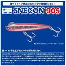 【ルアー】 ブルーブルー スネコン 90S