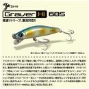 【ルアー】 邪道 グラバー ハイスピード 68S 3Dカラー