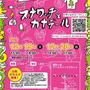 モクレン第5回単独公演DVD『スナワッチとカナデール』