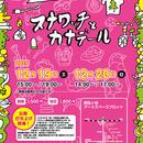 コント「出待女」(モクレン第5回単独公演「スナワッチとカナデール」より)