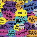 「特盛!」 トークロイド盛り上げ隊オリジナルお喋りCD