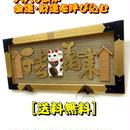 大入り額 招き猫「千客萬来」30号【送料無料】