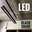【B-2LSD】 ダクトレール用 1灯 LEDライト 笠付き  つや消しブラック  照明器具