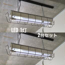【W-L20GK】2台セット 1灯LEDライト ダクトレール用 ホワイト 照明器具
