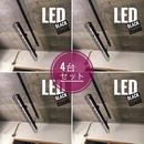 4台セット【B-1LG02】ダクトレール用1灯LEDライト  つや消しブラック 笠なし ガード付き