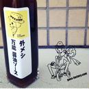 外メシ 万能醤油ソース3本set