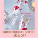 【12/25まで】【ガラス用★単品】AppleSparkle転写紙