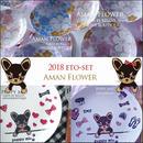 【2018干支セット】PUPPY MIU転写紙4種+Amanflower4枚の8枚セット¥11840→