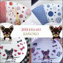 【2018干支セット】PUPPY MIU転写紙4種+KANOKO4枚の8枚セット¥10280→