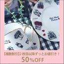 【12/25まで】【単品】2周年記念価格★It Girl Collection転写紙/MONO