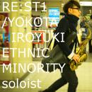 【CD】RE:ST1/横田寛之ETHNIC MINORITY soloist