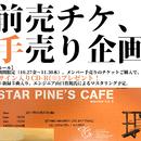 【期間限定、前売チケット(メンバー手売り)】12/22(金) ETHNIC MINORITY ワンマンLIVE 2017 FINAL @吉祥寺STAR PINE'S CAFE