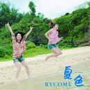 RYCOME 「夏色」