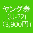 ヤング券(U-22)