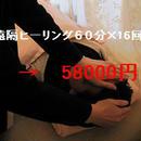ヒーリング(遠隔)60分×16回