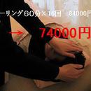 ヒーリング(対面)60分×16回