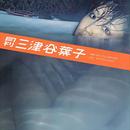 月刊三津谷葉子