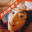 月刊佐藤寛子
