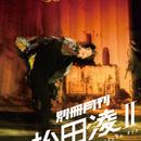 【先着】7/29(日) 東京リリースイベント第二部参加券(トーク&2shotチェキ)+『月刊松田凌』+特製メイキングDVD+『別冊月刊松田凌II』
