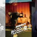 【販売終了】【FC会員限定販売アイテム】『別冊月刊松田凌I〜III』3冊セット