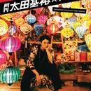 【期間限定】本人直筆サイン入り生写真 + メイキングDVD +『月刊太田基裕』2冊セット