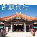 祈願代行【ミッション&パッションツアー 宮古島・八重山諸島編】