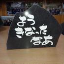 ウェルカムプレート「ようきなったな」01~玄武岩