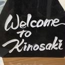 ウェルカムプレート(welcome to kinosaki)