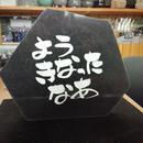 ウェルカムプレート「ようきなったなあ」02~玄武岩