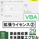 拡張ライセンス② 源泉徴収票・年末調整エクセルVBA 29年版