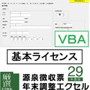 基本ライセンス 源泉徴収票・年末調整エクセルVBA 29年版